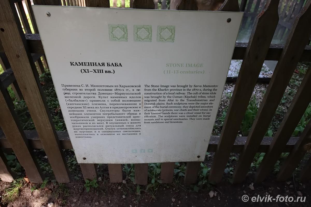 abramtsevo96
