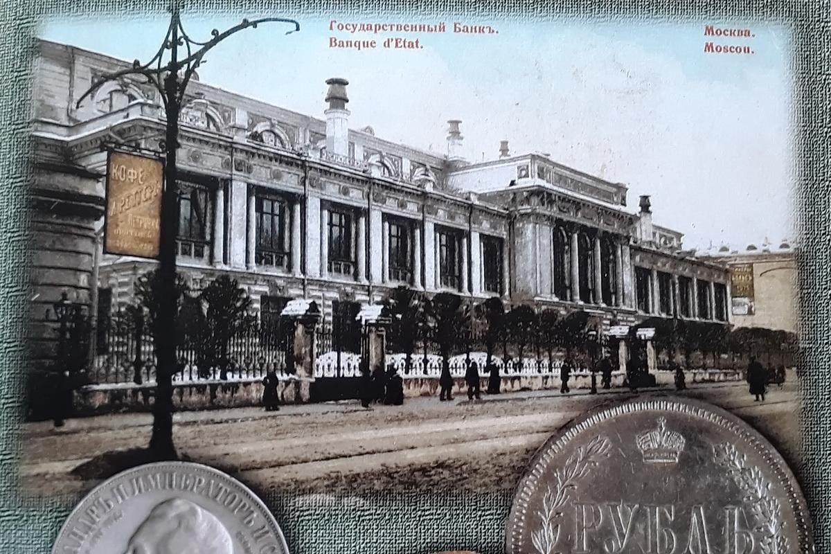 Музей Центрального банка Российской Федерации (Банк России)