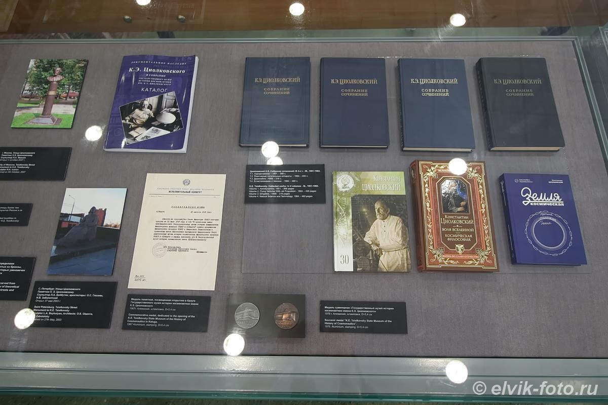 музей космонавтики 16
