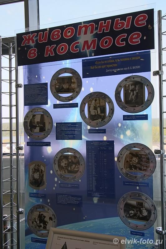 музей космонавтики 26