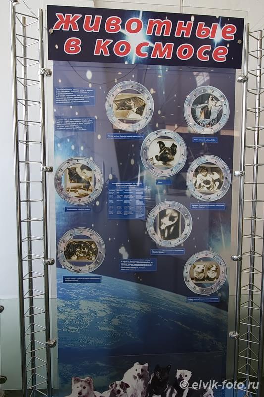 музей космонавтики 27