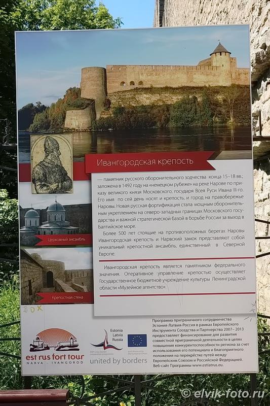 Ивангород замок 2