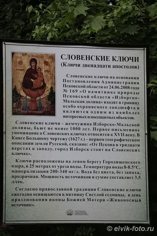 izborsk62