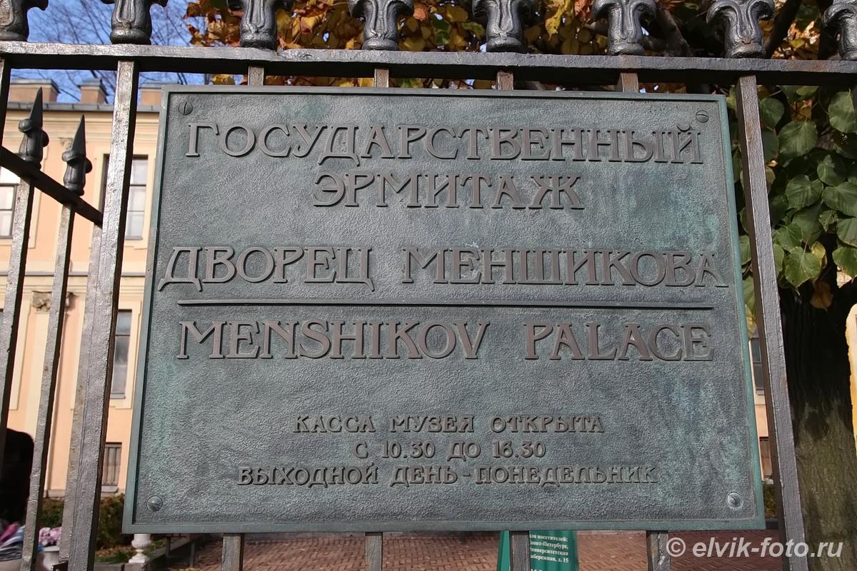 menshikov palace 80