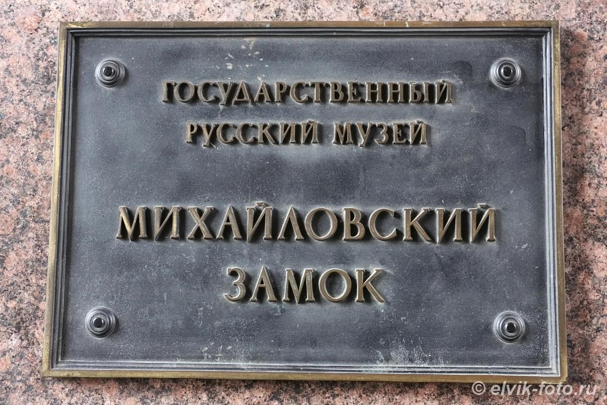 Михайловский замок 2