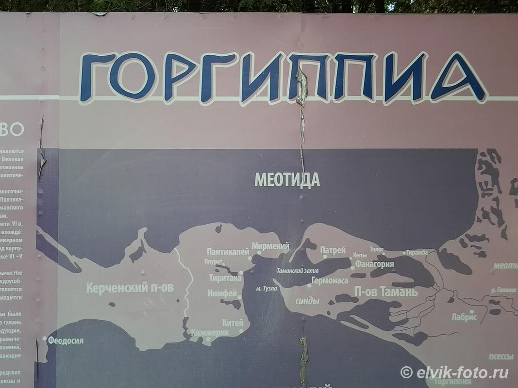 Анапский археологический музей