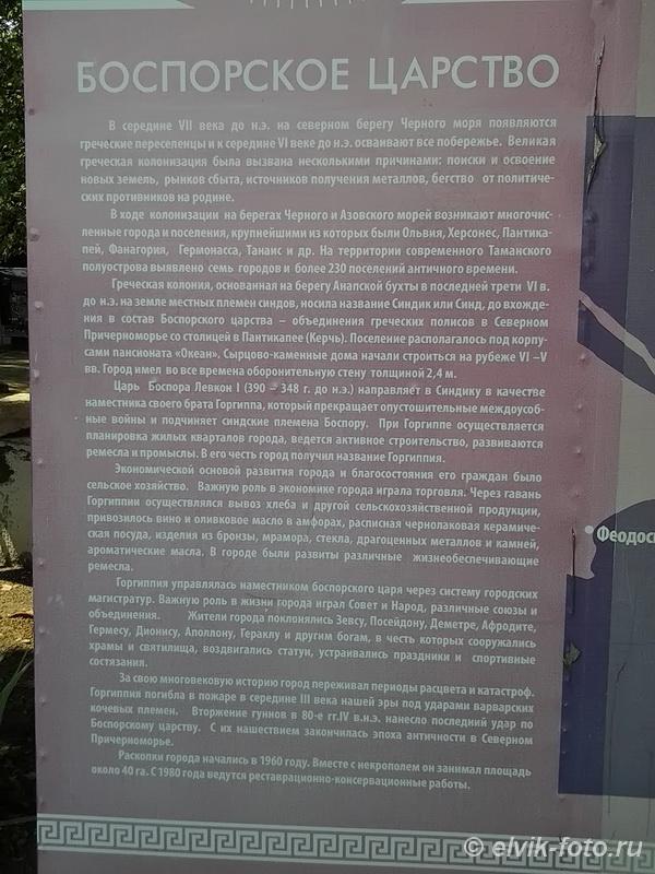 museumanapa41