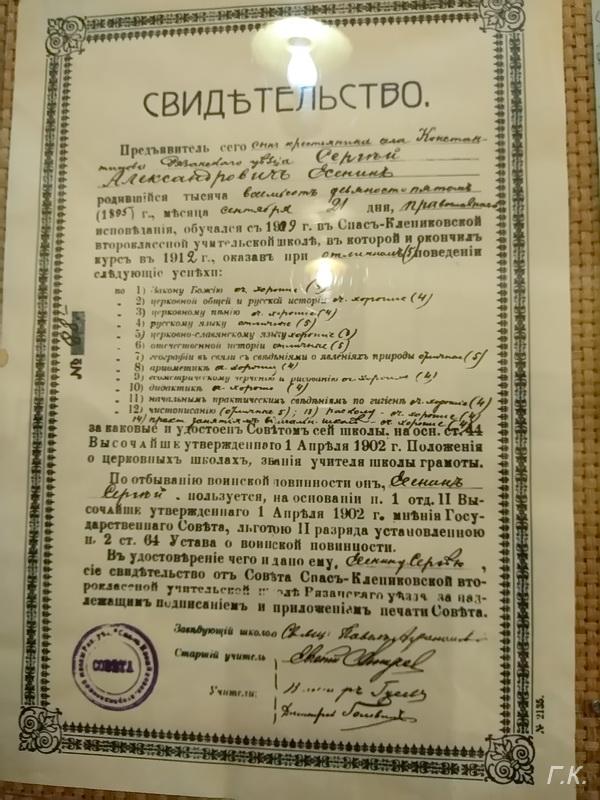 schoolspas-klepikovskaya24