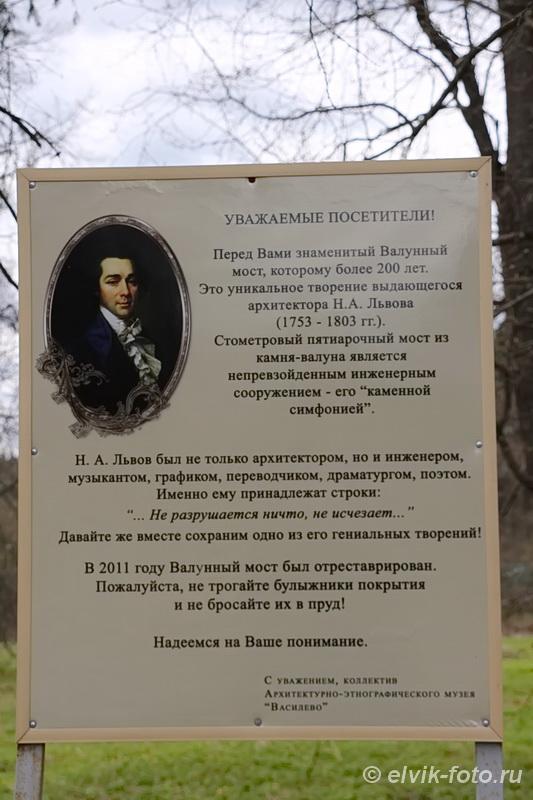 Vasilevo 17